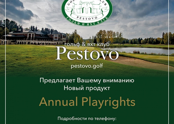 ANNUAL PLAYRIGHTS